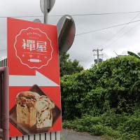 雲林縣美食 餐廳 烘焙 烘焙其他 禪屋手工米胖 照片