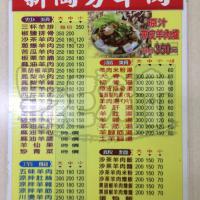 高雄市美食 餐廳 中式料理 中式料理其他 新陶芳羊肉 照片