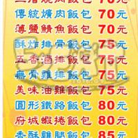 台中市美食 餐廳 中式料理 中式料理其他 蔡池上鐵路飯包 照片