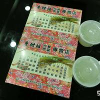 大嘴巴菜單王在香甜姐便當快餐 pic_id=2819247