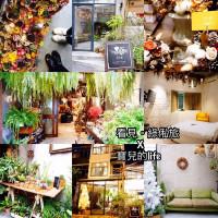台南市休閒旅遊 住宿 民宿 看見。綠 俬旅 照片