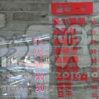 台中市美食 餐廳 中式料理 小吃 高雄鹹米苔目 照片