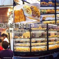 新竹市美食 餐廳 烘焙 麵包坊 糖少爺麵包 照片