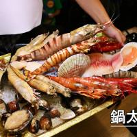 台北市美食 餐廳 火鍋 鍋太鉉 照片