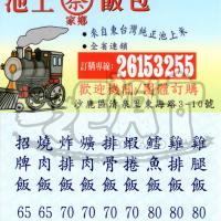 台中市美食 餐廳 中式料理 中式料理其他 蔡家鄉池上飯包 照片