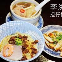 新北市美食 餐廳 中式料理 小吃 李洪担仔麵 照片