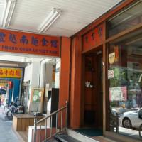 台北市美食 餐廳 異國料理 南洋料理 鼎吉豐越南麵食館(三民店) 照片