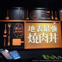 台北市美食 餐廳 異國料理 異國料理其他 開丼 燒肉vs丼飯 (南港環球店) 照片