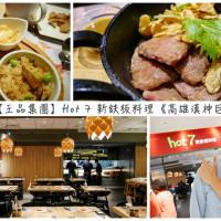 高雄市美食 餐廳 餐廳燒烤 鐵板燒 hot 7 新鉄板料理 照片