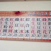 Cyndi love's 享食天堂在水里陳家豆花 pic_id=2826562