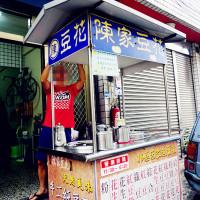 Cyndi love's 享食天堂在水里陳家豆花 pic_id=2826559