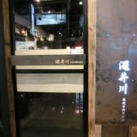 台北市美食 餐廳 異國料理 日式料理 澠井川日式串燒居酒屋-貳場 照片