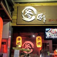 桃園市美食 餐廳 異國料理 日式料理 叁匠居酒屋 照片