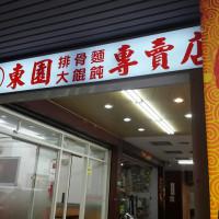 台北市美食 餐廳 中式料理 小吃 趙東園排骨麵專賣店 照片