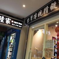 台北市美食 餐廳 中式料理 台菜 老睦家 照片