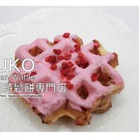 台南市美食 餐廳 烘焙 蛋糕西點 KUKO Belgain Waffle比利時鬆餅專門店 5號店 照片