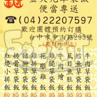 台中市美食 餐廳 中式料理 中式料理其他 金大元草袋飯 照片