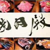 台北市美食 餐廳 餐廳燒烤 燒肉 燒肉殿 照片