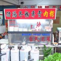 新北市美食 攤販 台式小吃 小邱豬腸冬粉 照片