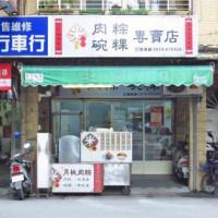 新北市美食 餐廳 中式料理 小吃 米工坊肉粽碗粿專賣店 照片