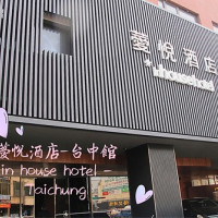 台中市休閒旅遊 住宿 商務旅館 薆悅酒店(台中) 照片