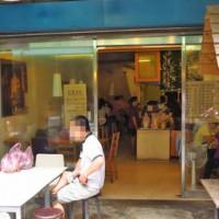 桃園市美食 餐廳 異國料理 日式料理 南崁50元幸福拉麵 照片