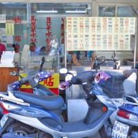 台北市美食 餐廳 中式料理 小吃 不一同 照片
