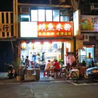台北市美食 餐廳 中式料理 小吃 米粉伯鯕魚米粉 照片
