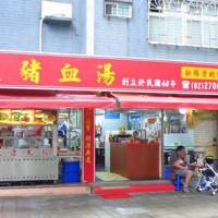 台北市美食 攤販 台式小吃 大鼎豬血湯-台北 照片