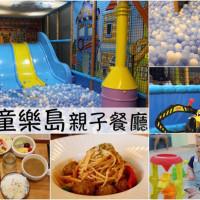 台南市美食 餐廳 異國料理 童樂島親子餐廳-府城店 照片
