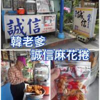 花蓮縣美食 攤販 包類、餃類、餅類 韓老爹誠信麻花捲 照片