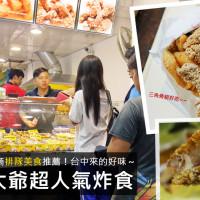 台北市美食 餐廳 中式料理 台菜 雞大爺-松山寧安店 照片