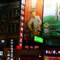 台中市美食 餐廳 中式料理 台菜 阿水師豬腳大王 照片
