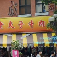南投縣美食 餐廳 中式料理 麵食點心 老夫子牛肉麵(中興新村) 照片