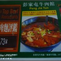 彰化縣美食 餐廳 中式料理 麵食點心 彭家屯牛肉館 照片