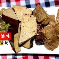 台北市美食 餐廳 中式料理 小吃 丐幫滷味(延三分舵) 照片