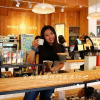台中市美食 餐廳 咖啡、茶 咖啡館 waka caf'e小農咖啡 照片