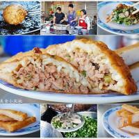 台中市美食 餐廳 中式料理 小吃 清水三代燒炸粿 照片