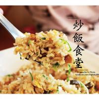 台南市美食 餐廳 中式料理 熱炒、快炒 炒飯食堂 台南店 照片