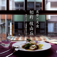 台北市美食 餐廳 異國料理 多國料理 牧山丘 MuHills 照片