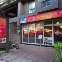 新北市美食 餐廳 異國料理 泰式料理 天麗泰式異國料理坊 照片
