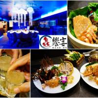 台北市美食 餐廳 中式料理 台菜 鱻饗宴台菜海鮮 照片