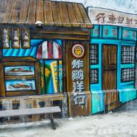 台南市美食 餐廳 速食 漢堡、炸雞速食店 炸雞洋行 照片
