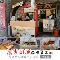 桃園市美食 餐廳 中式料理 中式早餐、宵夜 晨吉司漢肉排蛋土司(中平店) 照片