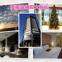 台中市休閒旅遊 住宿 商務旅館 愛麗絲國際大飯店 照片