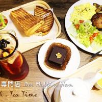 台北市美食 餐廳 烘焙 蛋糕西點 德滿芬專門店Der Muffin Man 照片
