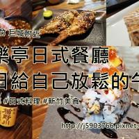 新竹市美食 餐廳 異國料理 日式料理 懷樂亭日式餐廳 照片
