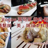 新竹縣美食 餐廳 異國料理 日式料理 壽司窩 Sushi Vogue 照片