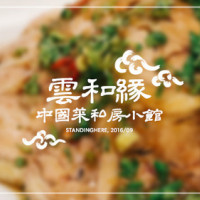 新北市美食 餐廳 中式料理 雲南菜 雲和緣中國菜私房小館 照片