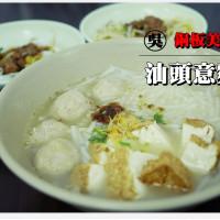 新北市美食 餐廳 中式料理 小吃 亞東汕頭意麵 照片